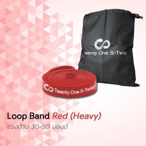 ยางยืดออกกำลังกายแบบห่วง Loop Band Red (Heavy)