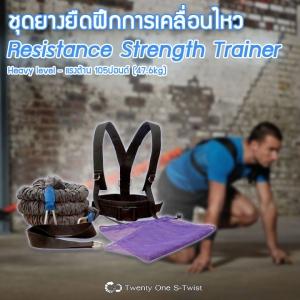 ชุดยางยืดสำหรับฝึกความแข็งแรง Resistance Strength Trainer Series (Heavy Level)