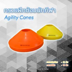 กรวยฝึกความคล่องตัว Agility Cones