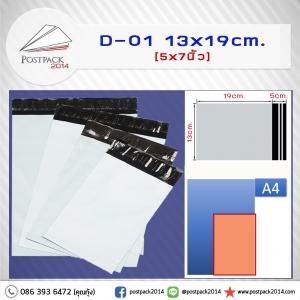 ซองไปรษณีย์พลาสติก 13x19 cm. (5x7นิ้ว)