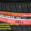 DEESTONE NAKARA R201 195/60-15 ราคาถูกที่สุด thumbnail 3