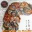 [DRAGON #3] หนังสือลายสักมังกร หนังสือสักลาย รูปลายสักสวยๆ รูปรอยสักสวยๆ สักลายสวยๆ ภาพสักสวยๆ แบบลายสักเท่ๆ แบบรอยสักเท่ๆ ลายสักกราฟฟิก Dragon Tattoo Manuscripts Flash Art Design Outline Sketch Book (A4 SIZE) thumbnail 7