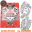 [TATTOO DESIGNS] หนังสือลายสัก Creative Colouring For Grown-Ups รูปลายสักสวยๆ รูปรอยสักสวยๆ สักลายสวยๆ ภาพสักสวยๆ แบบลายสักเท่ๆ แบบรอยสักเท่ๆ ลายสักกราฟฟิก Creative Colouring For Grown-Ups Tattoo Manuscripts Flash Art Design Outline Sketch Book (A4 SIZE) thumbnail 1