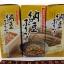 ผงโรยข้าวรสนัตโตะ (Natto) thumbnail 1