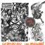 [Horimouja #1] หนังสือลายสักสไตล์ญี่ปุ่น หนังสือสักลาย รูปลายสักสวยๆ รูปรอยสักสวยๆ สักลายสวยๆ ภาพสักสวยๆ แบบลายสักเท่ๆ แบบรอยสักเท่ๆ ลายสักกราฟฟิก Japanese-Style TATTOO Manuscripts Flash Art Design Outline Sketch Book(A4 SIZE) thumbnail 1