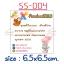 สติกเกอร์ติดหน้าซอง (เล็ก) SS-004 thumbnail 1