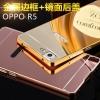 (พรีออเดอร์) เคส OPPO/R5-เคสอลูเงา