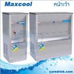 ตู้ทำน้ำเย็น ร้อน สแตนเลส Maxcool [ต่อตรง หน้าเว้า]
