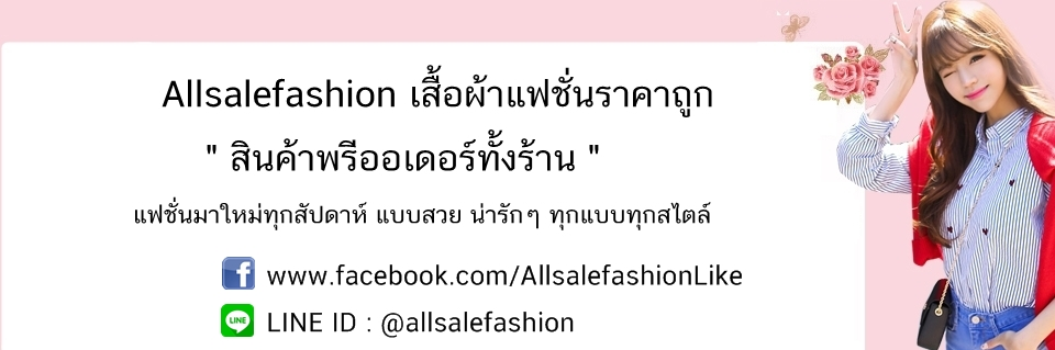 Allsalefashion