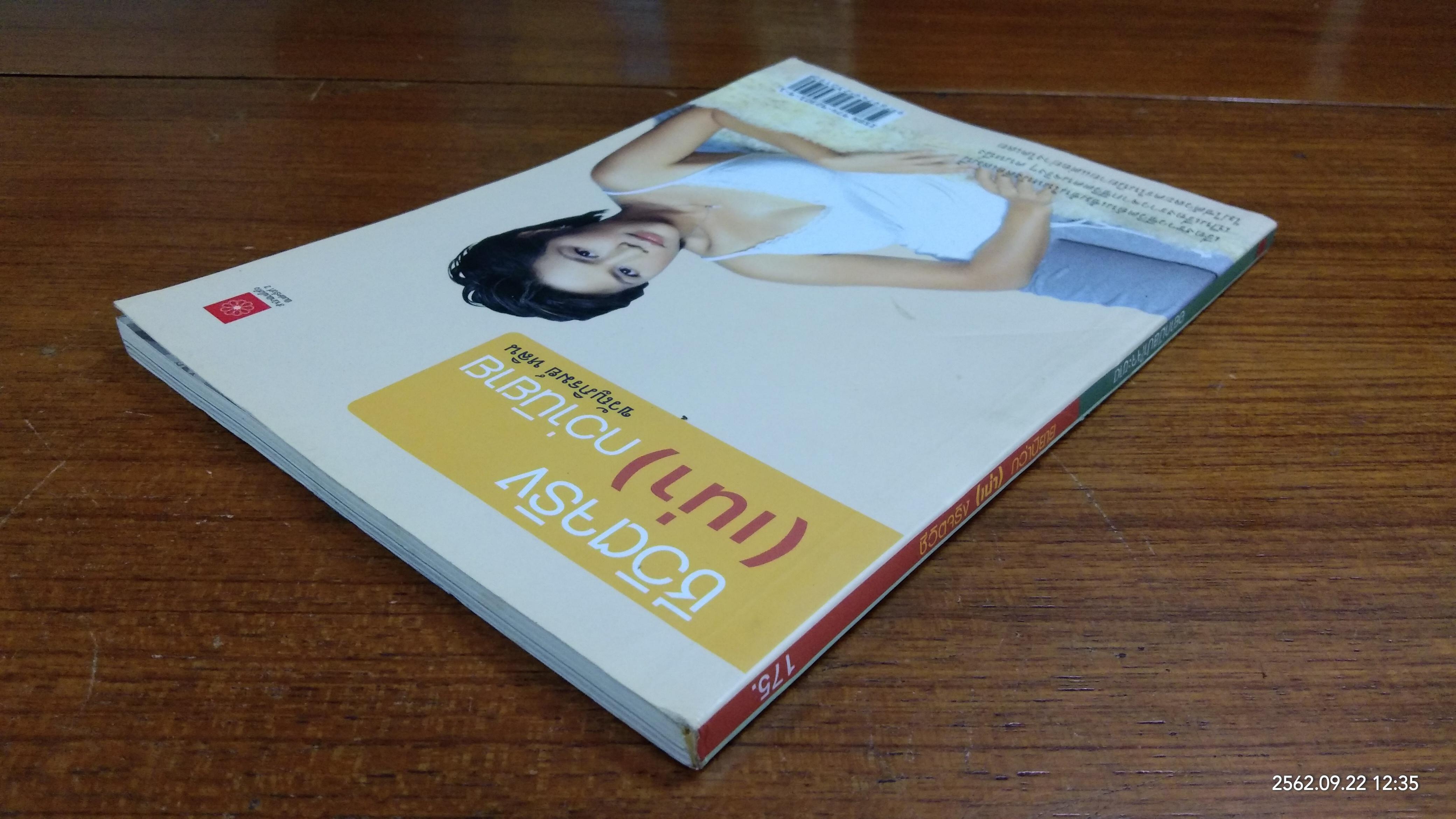 ชีวิตจริง (เน่า) กว่านิยาย / ขวัญภิรมย์ หลิน - มุมหนังสือ : Inspired by  LnwShop.com