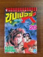 ซุปเปอร์ ด็อกเตอร์ K : vol.20