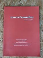 อาหารว่างของไทย : อนุสรณ์ในงานพระราชทานเพลิงศพ นายสุรพงษ์ อรุณทัต