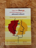 Tales for Change / มหัศจรรย์จากเรื่องเล่า