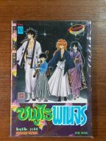 ซามูไรพเนจร Vol.10