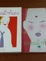 แอมเม้าท์เอง เล่ม 1-2 / กมล ภู่วัฒนวนิชย์