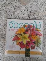 จัดดอกไม้ กับ กีรตี ชนา / ศิลปะการจัดช่อดอกไม้ เล่ม ๑