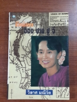 ชีวิตพิสดารของ ออง ซาน ซู จี / วิลาศ มณีวัต