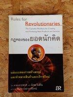 กฎทองของยอดนักคิด / กาย คาวาซากิ