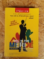 DIAL M FOR MERDE / ไดแอลเอ็ม ฟอร์แมร์ด รหัสแมร์ด บันลือโลก