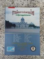 การเมืองการปกครองไทย ตามรัฐธรรมนูญูฉบับประชาชน / ศาสตราจารย์ ดร.อมร รักษาสัตย์ ราชบัณฑิต