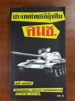 ประเทศไทยใต้อุ้งตีน คมช. / อัคนี คคนัมพร