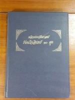 พลิกประวัติศาสตร์ รัตนโกสินทร์ ๑๐ ยุค / ปรเมศวร์ วัชรปาน