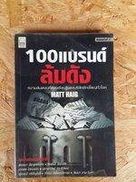 100 แบรนด์ล้มดัง / matt haig