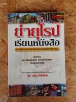 ย่ำยุโรปเรียนหนังสือ / ดร.รอน คำอินไชย