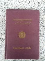 พจนานุกรมพุทธศาสน์ ฉบับประมวนศัพท์ / พระธรรมปิฎก (ป.อ.ปยุตุโต)