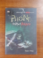 PHONE โทรศัพท์สื่อมรณะ / รัญญา ทวีสกุล