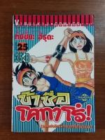 ข้าชื่อโคทาโร่ Vol.25