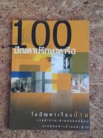 100 ปัญหาปรึกษาหารือ : ไขปัญหาเรื่องบ้าน