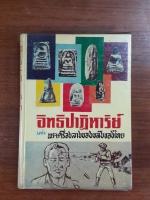 อิทธิปาฏิหาริย์ แห่งพระเครื่องลางของขลังของไทย