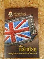 หลักนิยมการปฏิบัติการทางบกของกองทัพอังกฤษ / กรมยุทธศึกษาทหารบก