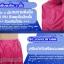 ชุดกันฝน โพรเทค360° (เสื้อ+กางเกง) รหัส 29-HO thumbnail 5