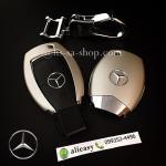กรอบ-เคส ใส่กุญแจรีโมทรถยนต์ รุ่นตูดตัด ABS Mercedes Benz ผิวด้าน สีเงิน