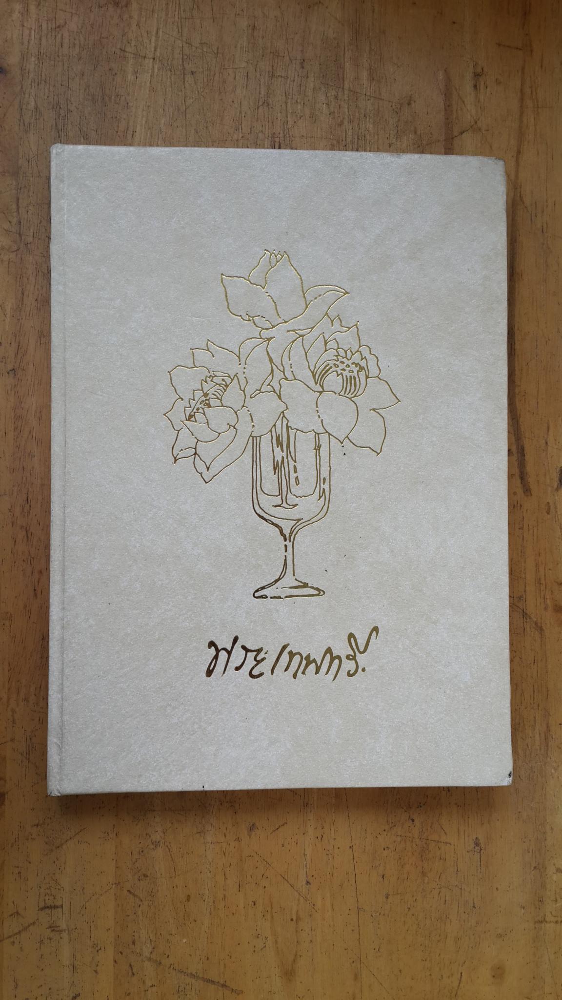 อนุสรณ์ โดยเสด็จพระราชกุศลออกเมรุศพ พระเทพกวี ( บุญธรรม จิณฺณธมฺโม )