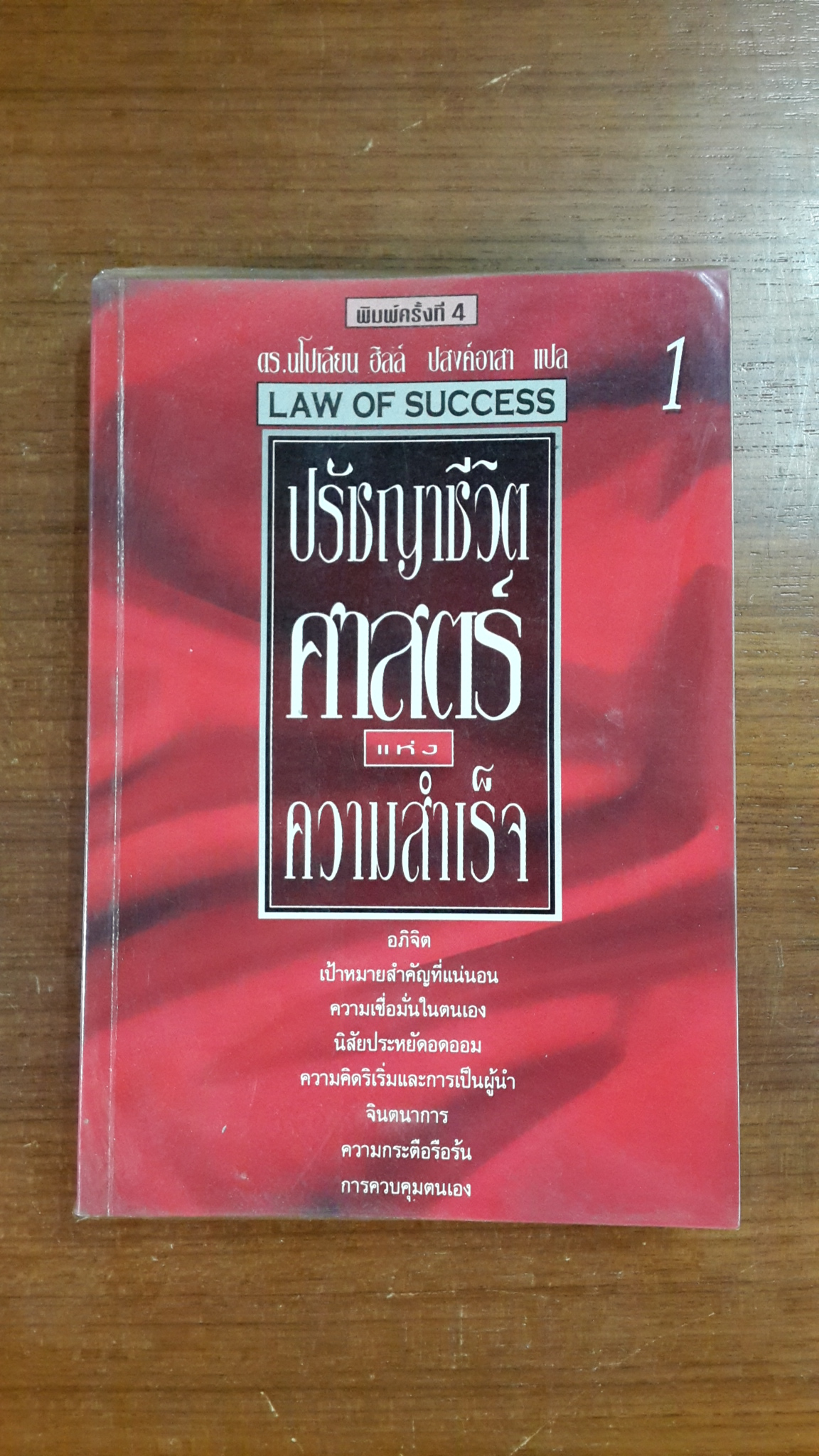 ปรัชญาชีวิต ศาสตร์ แห่งความสำเร็จ เล่ม 1 / ดร.นโปเลียน ฮิลล์