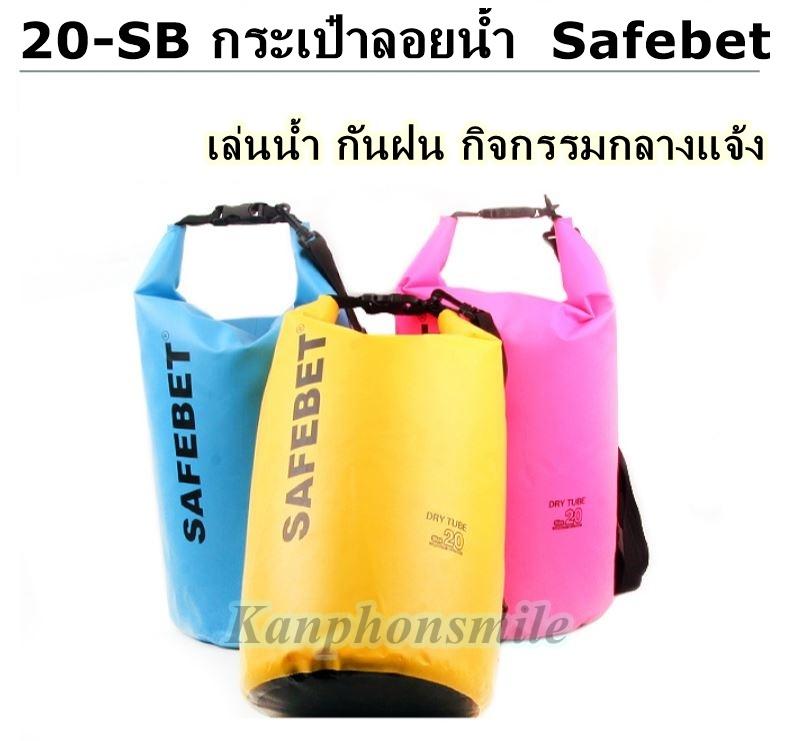 กระเป๋ากันน้ำ ลอยน้ำ Safebet รหัส 20-SB