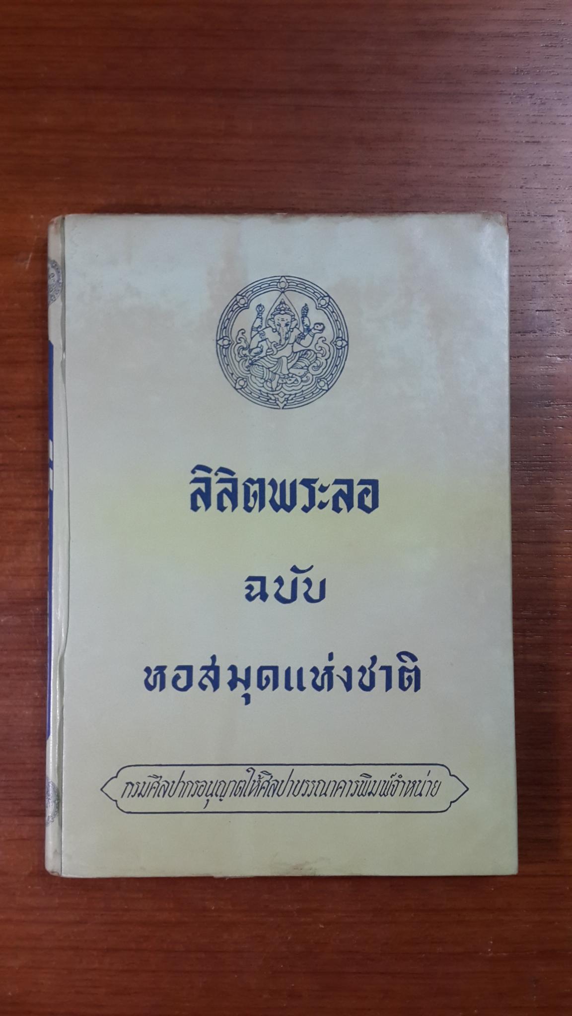 ลิลิตพระลอ ฉบับ หอสมุดแห่งชาติ