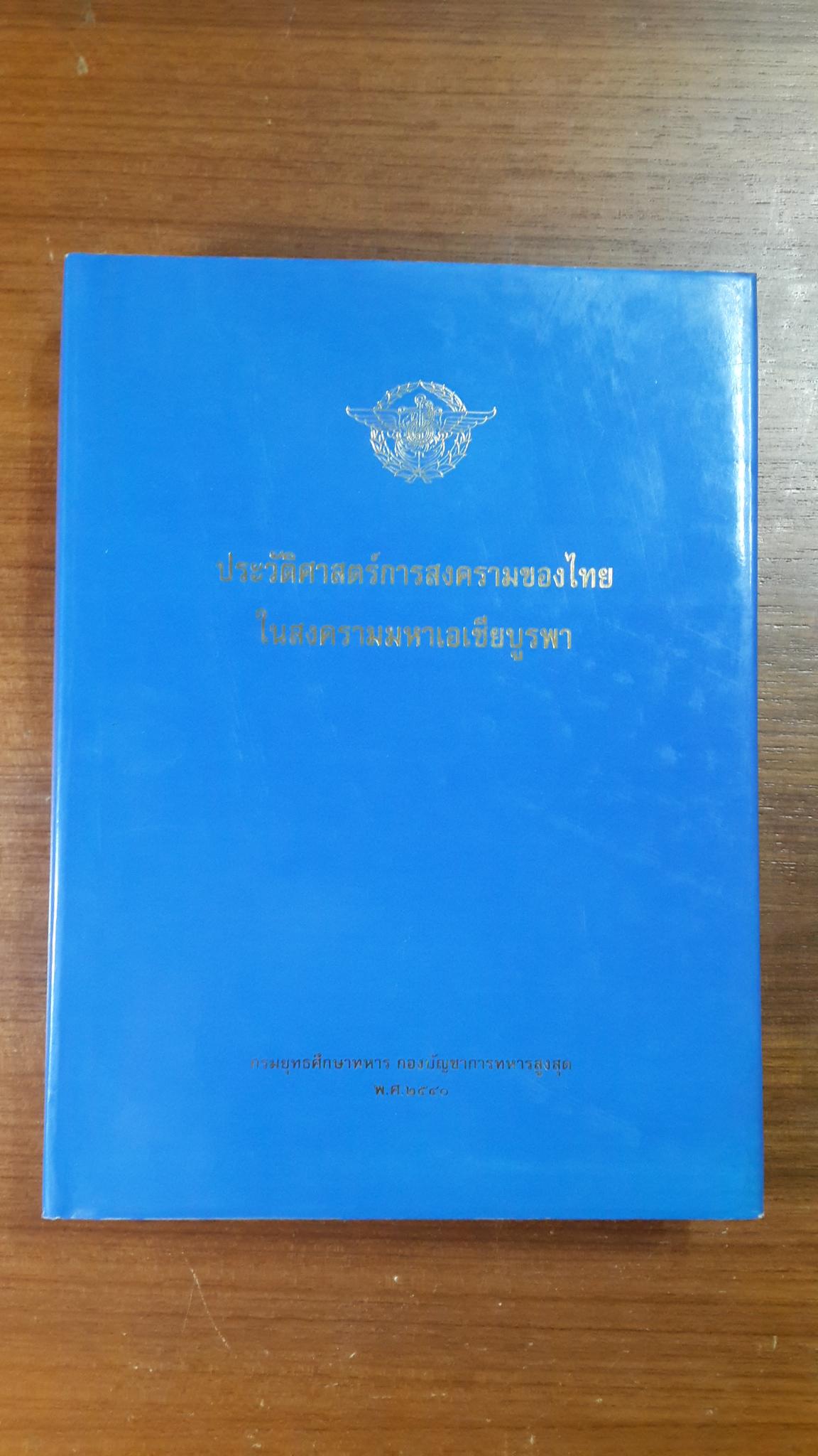 ประวัติศษสตร์การสงครามของไทย ในสงครามมหาเอเชียบูรพา / กรมยุทธศึกษาทหาร กองบัญชาการทหารสูงสุด