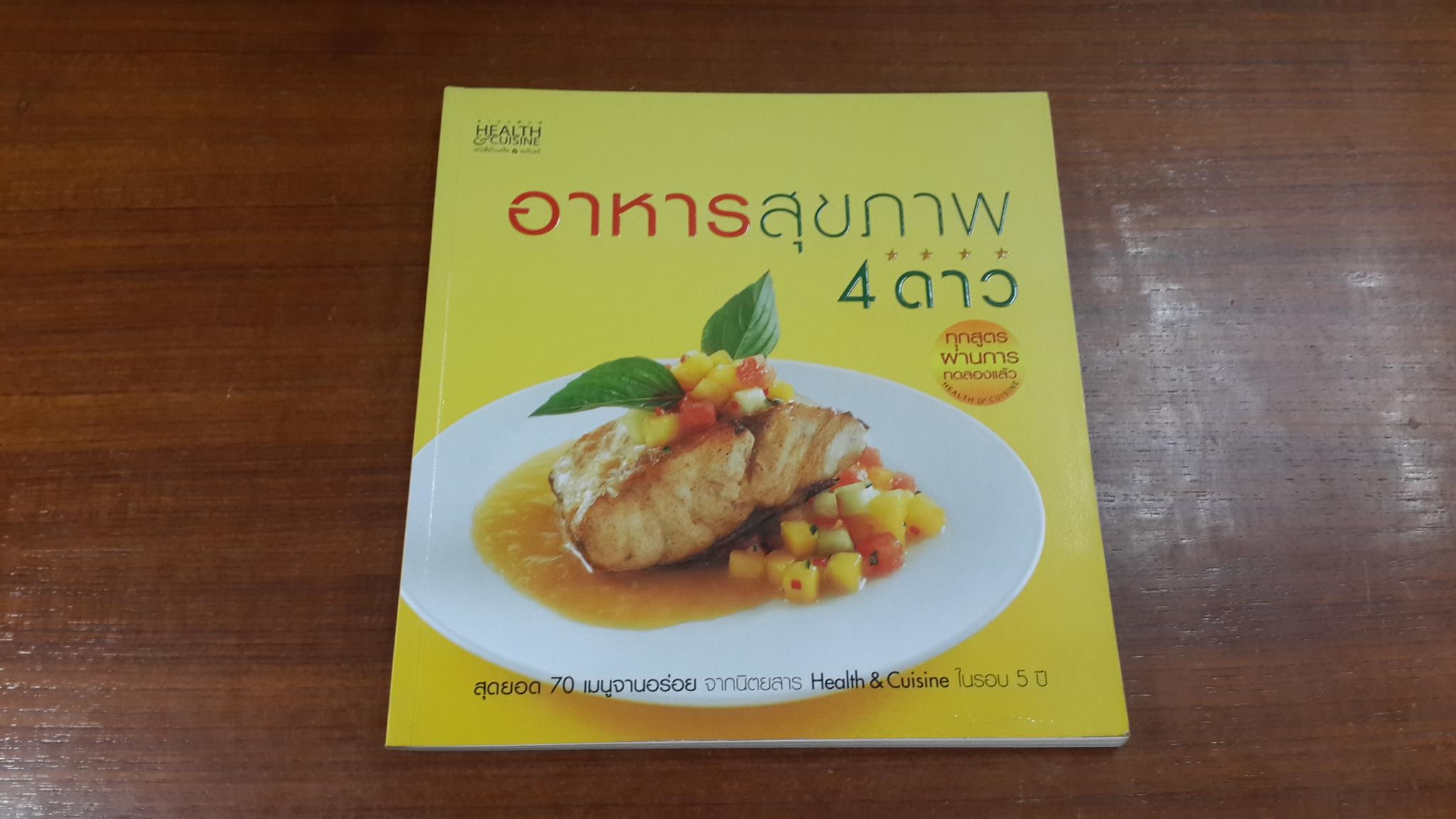 อาหารสุขภาพ 4 ดาว / สุมล ว่องวงศ์ศรี