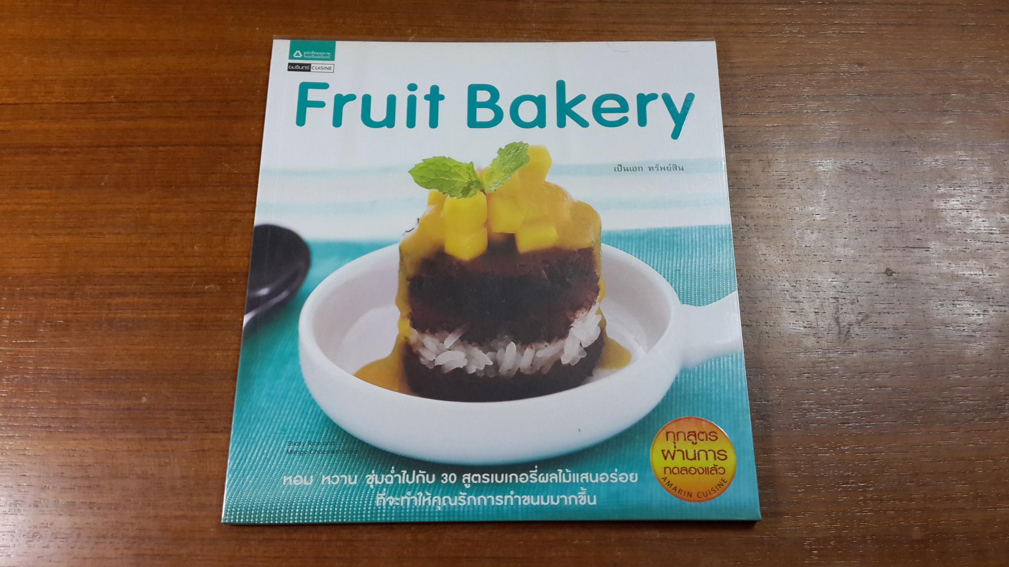 Fruit Bakery / เป็นเอก ทรัพย์สิน