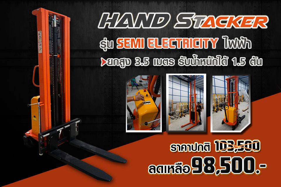 Hand Stacker ระบบไฟฟ้า รุ่น Semi ยกของหนัก 1.5T สูงถึง 3.5 เมตร ยกขึ้น-ลงด้วย ระบบไฟฟ้า ขับเคลื่อนไปหน้า-หลัง ด้วยระบบmanual สำเนา