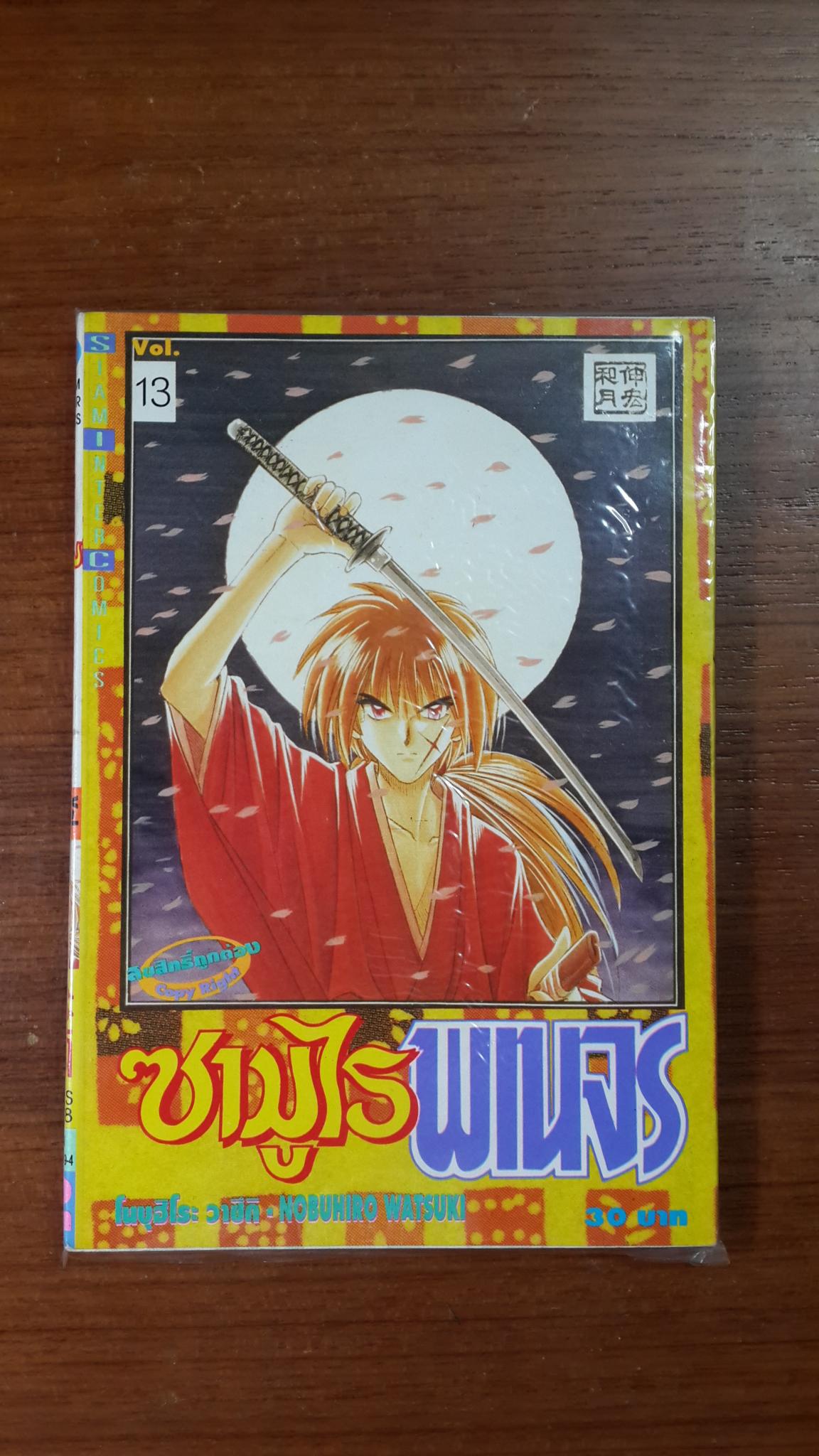 ซามูไรพเนจร Vol.13