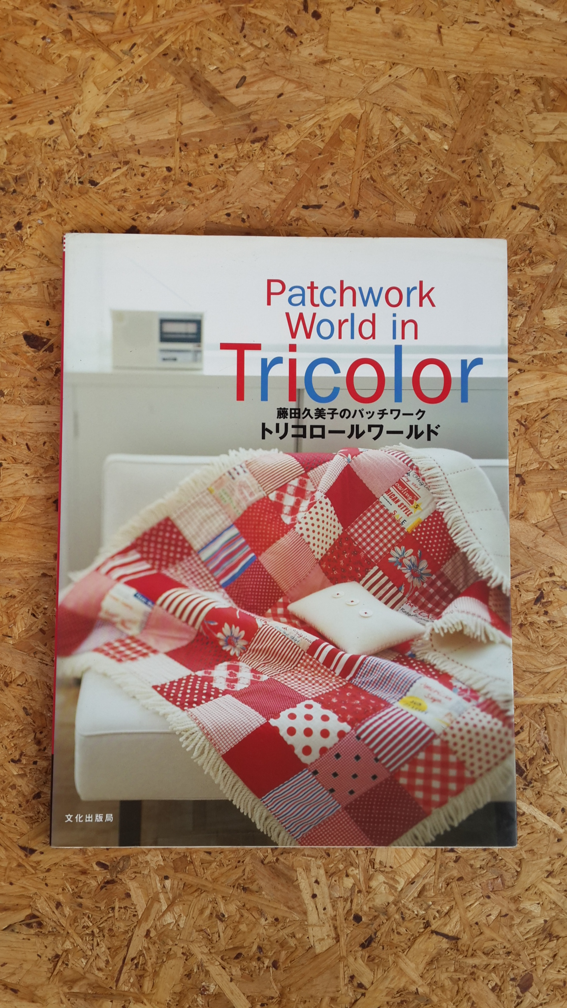 Patchwork World in Tricolor
