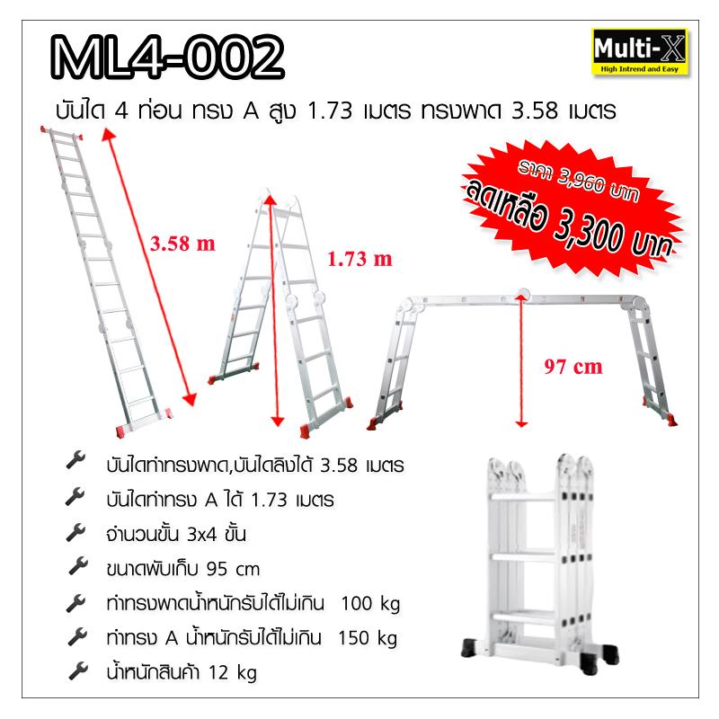 บันไดอลูมิเนียม ML4 - 002
