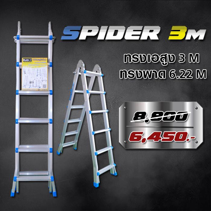 บันไดอลูมิเนียม Spider A 3 m