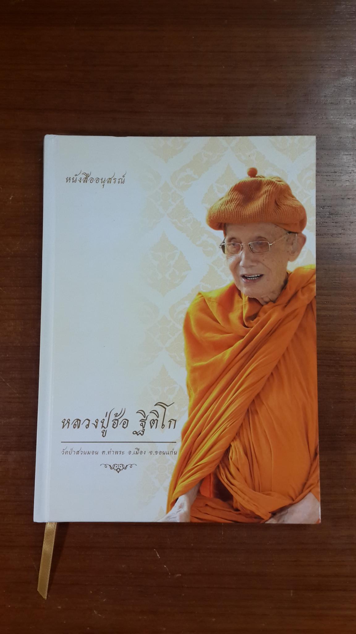 หนังสืออนุสรณ์ หลวงปู่ฮ้อ ฐิติโก วัดป่าสวนมอน จ.ขอนแก่น