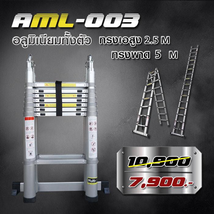 รุ่นใหม่ (อลูมิเนียมทั้งตัว) บันไดอลูมิเนียม รุ่น AML-003 (อลูมิเนียมทั้งตัว) ทรงเอสูงถึง 2.5m ทรงพาดสูงถึง 5m